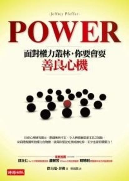 Power!