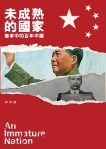 未成熟的國家:變革中的百年中國(平裝)