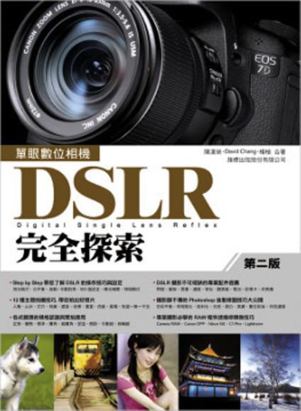單眼數位相機 DSLR 完全探索 第二版