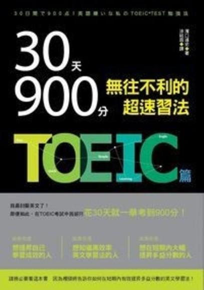 30天900分!無往不利的超速習法:TOEIC篇