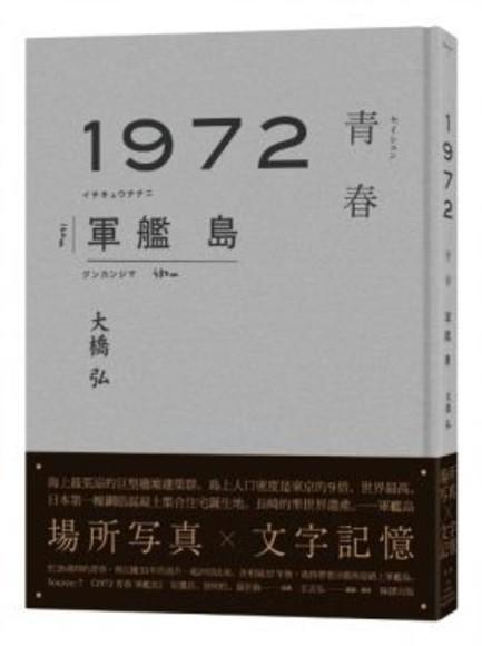 1972青春軍艦島(精裝)
