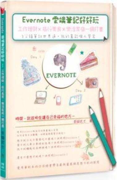 Evernote雲端筆記好好玩.工作理財╳旅行美食╳樂活家庭一網打盡:3分鐘筆記世界通.我的萬能個人管家