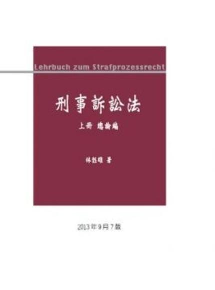 刑事訴訟法(上)總論編