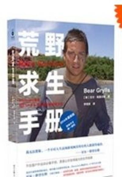 荒野求生手冊:2014年最新版(簡體書)