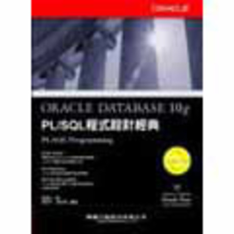 Oracle Database 10g PL/SQL 程式設計經典
