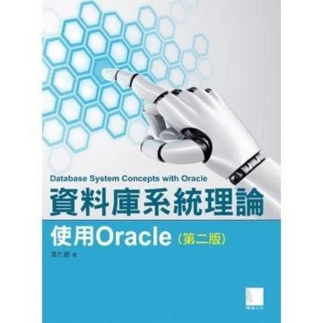 資料庫系統理論-使用Oracle(第二版)