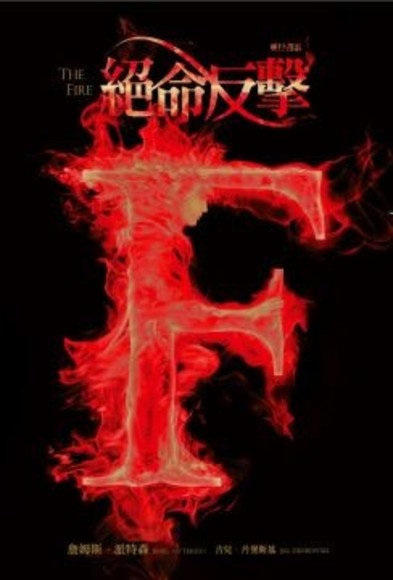 巫行者Ⅲ:絕命反擊