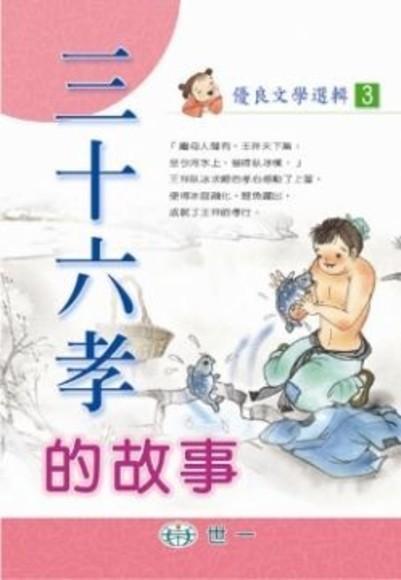 三十六孝的故事(平裝/注音)
