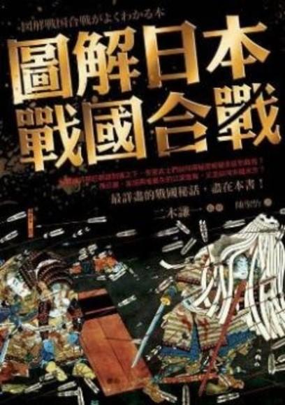圖解日本戰國合戰