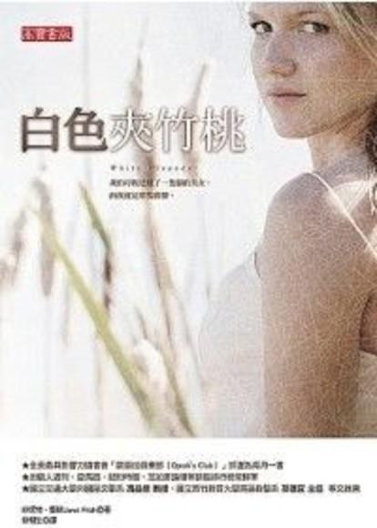 白色夾竹桃