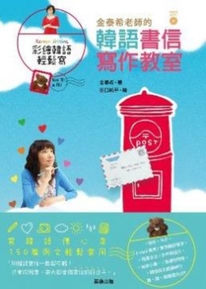 金泰希老師的韓語書信寫作教室:寫韓語傳心意.150篇例文輕鬆套用(附韓語朗讀MP3)