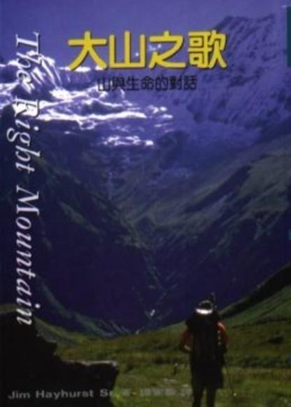 大山之歌 - 山與生命的對話(平裝)