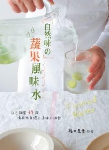 自然味蔬果風味水:自己調製37款清爽無負擔的美味水調飲