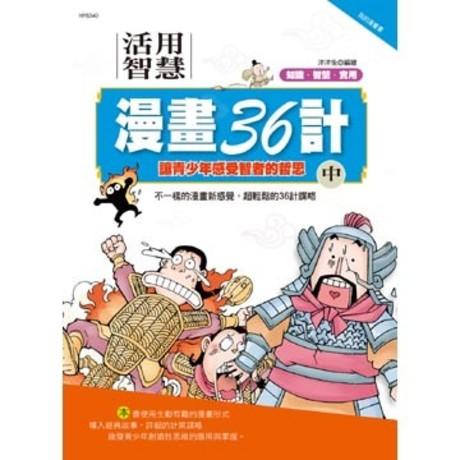 活用智慧漫畫36計(中)