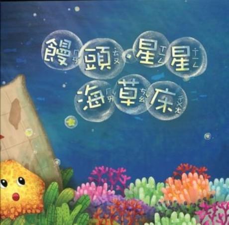 饅頭.星星.海草床(繪本附貼紙+光碟)(精裝)