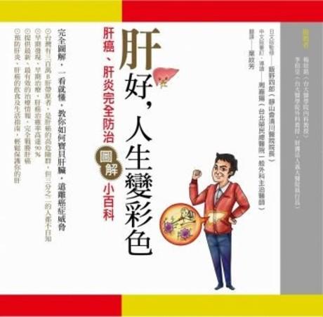 肝好,人生變彩色:肝炎、肝癌完全防治圖解小百科(平裝)