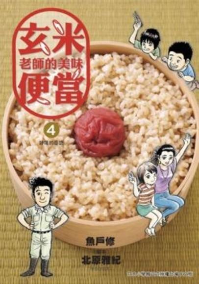 玄米老師的美味便當(04)