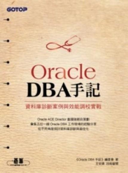 Oracle DBA手記--資料庫診斷案例與效能調校實戰(平裝)