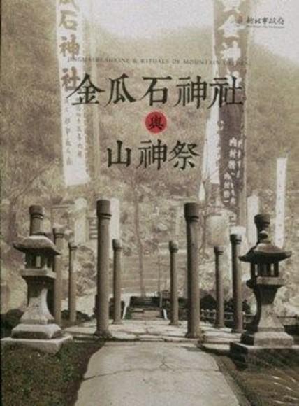 金瓜石神社與山神祭