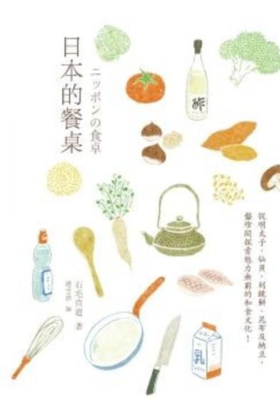 日本的餐桌