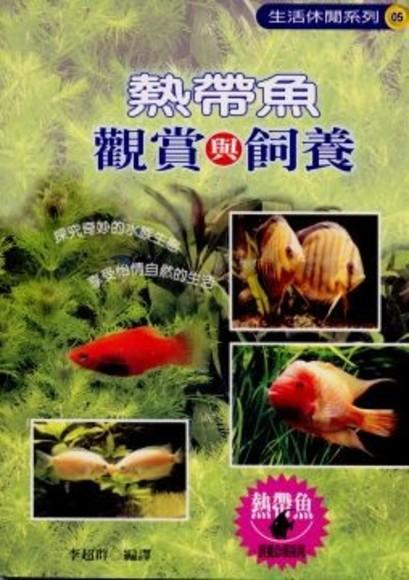 熱帶魚觀賞與飼養