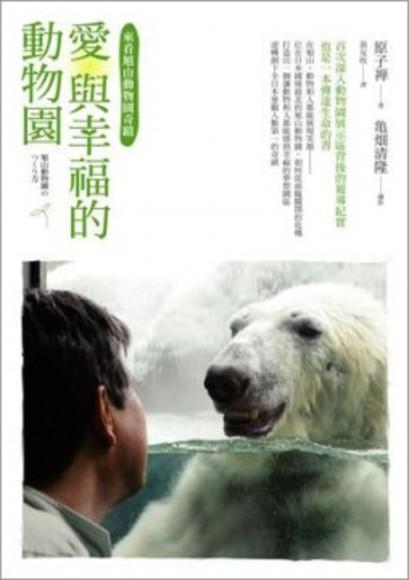 愛與幸福的動物園: 來看旭山動物園奇蹟(平裝)