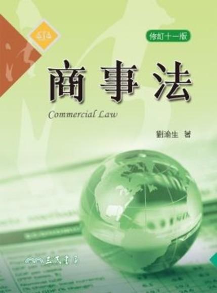 商事法(修訂十一版)