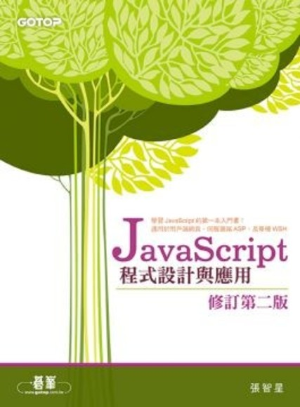 JavaScript程式設計與應用(修訂第二版)