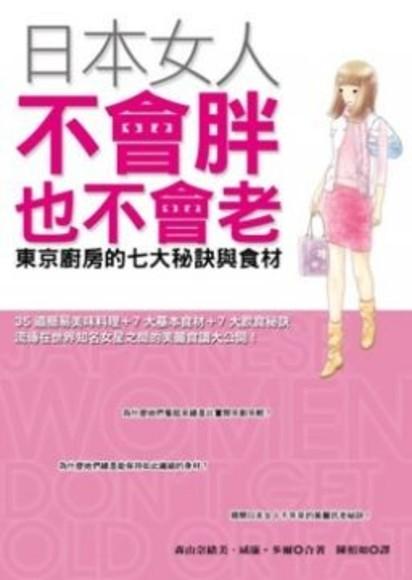 日本女人不會胖也不會老