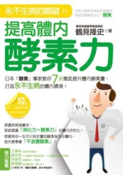 永不生病的關鍵.提高體內酵素力:日本「酵素」專家教你7天徹底提升體內酵素量,打造永不生病的體內環境