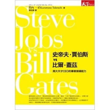 史帝夫‧賈伯斯vs 比爾‧蓋茲:兩大天才CEO的事業領導能力
