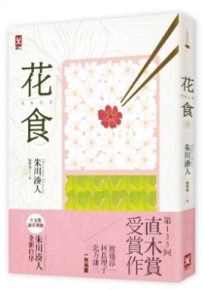 花食(2014全新修訂版)