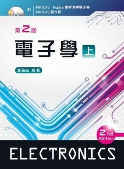 電子學(上)(第二版)