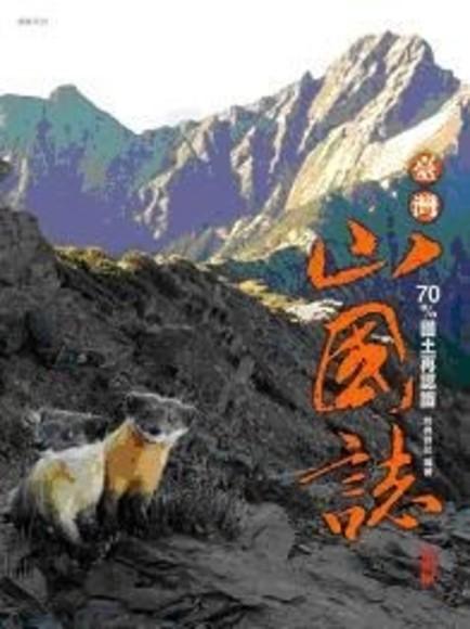 台灣山國誌:70%國土再認識(精裝)