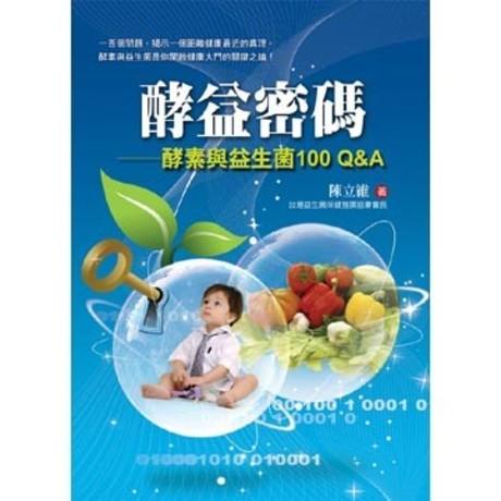 酵益密碼《酵素與益生菌100Q&A》(平裝)