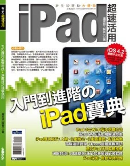 iPad超速活用