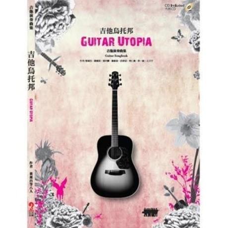 吉他烏托邦(附一片CD )