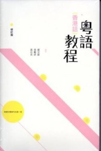 粵語(香港話)教程(修訂版)