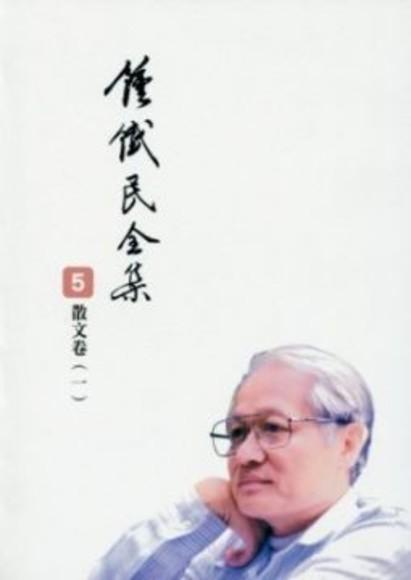 鍾鐵民全集 5散文卷(一)