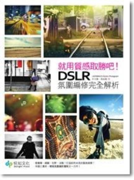 就用質感取勝吧!DSLR氛圍編修完全解析(附DVD)(平裝)