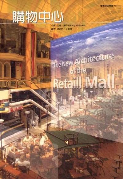 購物中心(平裝)