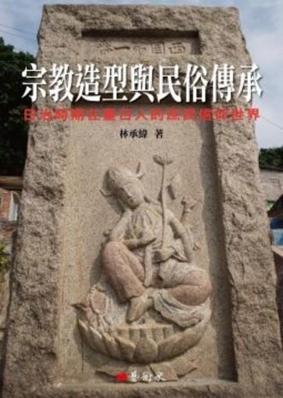 宗教造型與民俗傳承:日治時期在臺日人的庶民信仰世界
