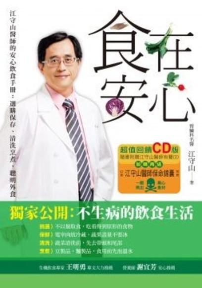 食在安心.江守山醫師的安心飲食手冊:選購保存、清洗烹煮、聰明外食(CD+別冊)