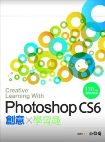 Photoshop CS6 創意學習趣(附330分鐘教學影片)