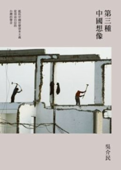 第三種中國想像:中國因素與台灣民主