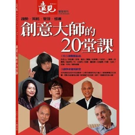 2010 遠見特刊:創意大師的20堂課