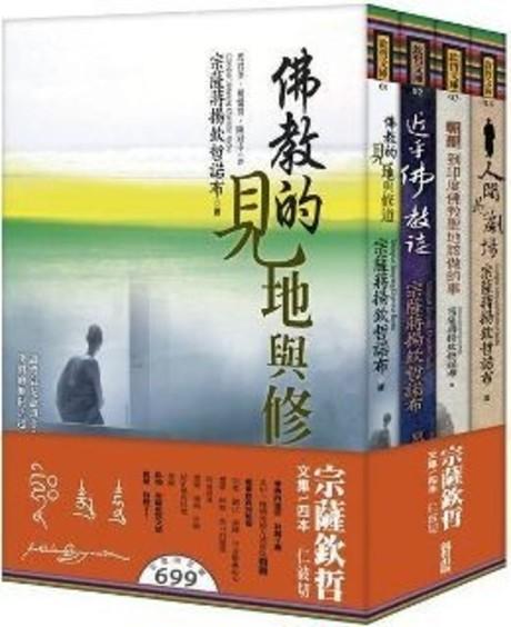 人間是劇場+近乎佛教徒(法喜版)+朝聖(增訂版)+佛教的見地與修道宗薩欽哲四本冊
