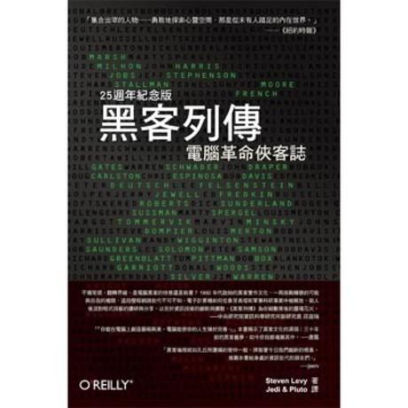 黑客列傳:電腦革命俠客誌 - 25週年紀念版(平裝)