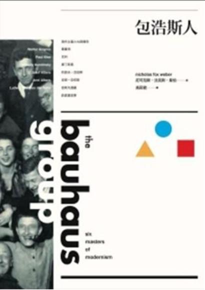 包浩斯人:現代主義六大師傳奇,葛羅培、克利、康丁斯基、約瑟夫.亞伯斯、安妮.亞伯斯、密斯凡德羅的真實故事(平裝)