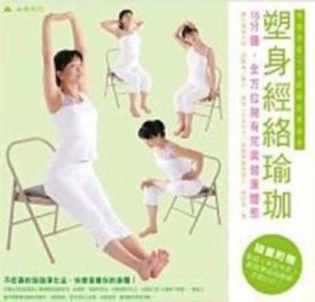 塑身經絡瑜珈(附示範DVD)(平裝)
